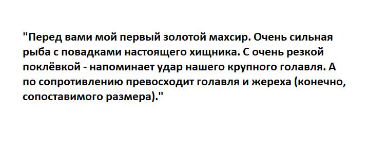 А. Питерцов рыбалка махсир