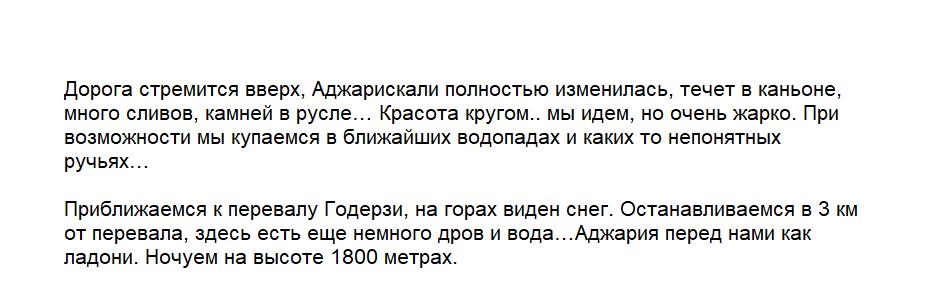 Поход в Грузии - Аджария. Рассказ Максима Сутулова.