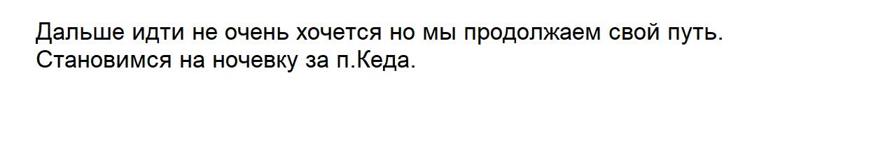 Кеда Аджария