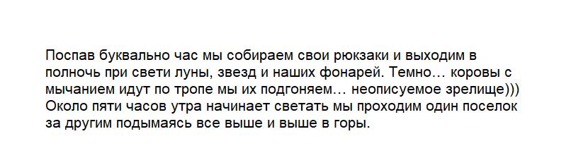 Аджария Горы